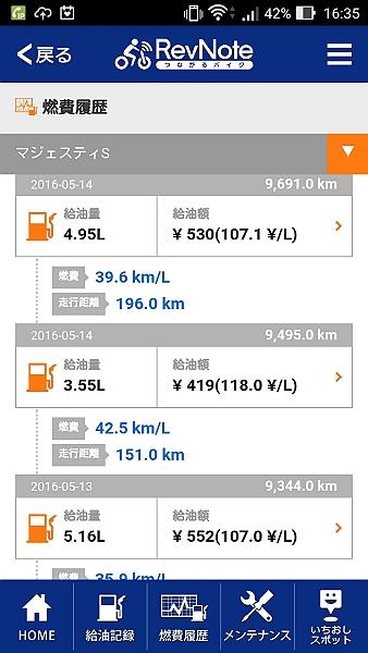 Screenshot_2016-05-14-16-35-09-s.jpg