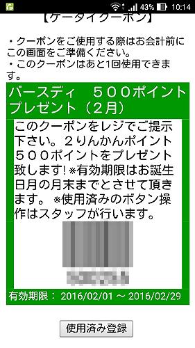 Screenshot_2016-02-06-10-14-08-s.jpg