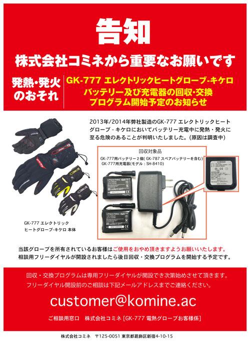 recall_GK777_document_171214.jpg